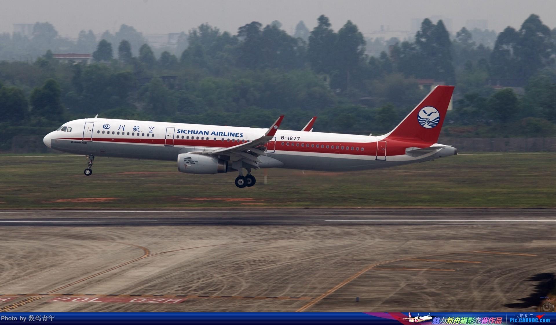 Re:[原创]重出江湖【CTU】2015.5.17打飞机 AIRBUS A321-200 B-1677 中国成都双流国际机场