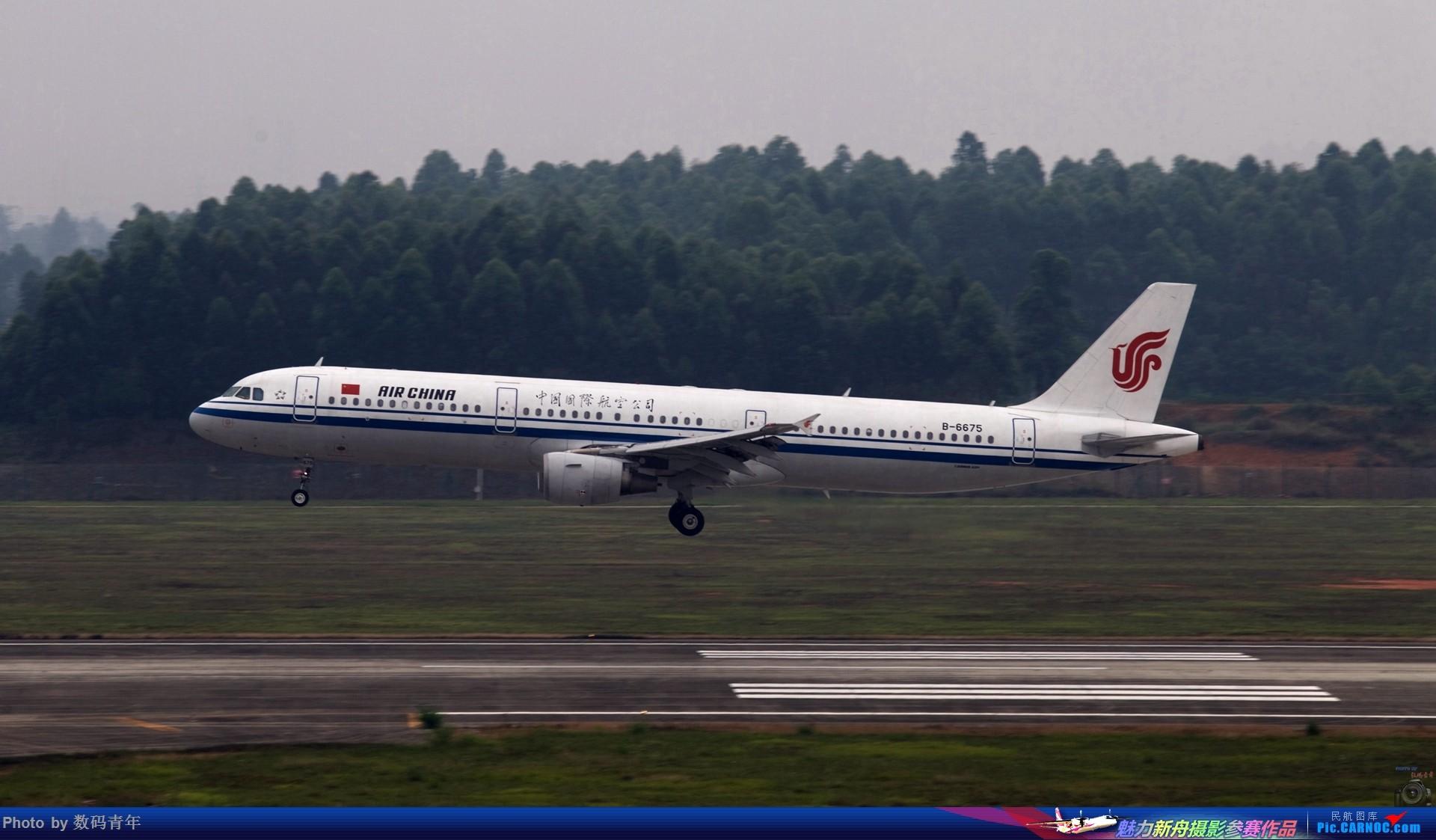 Re:[原创]重出江湖【CTU】2015.5.17打飞机 AIRBUS A321-200 B-6675 中国成都双流国际机场
