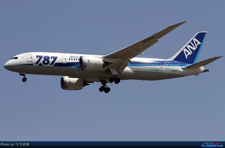 Re:今日莅临PEK的全日空787-9 BOEING 787-8 JA815A 中国北京首都国际机场