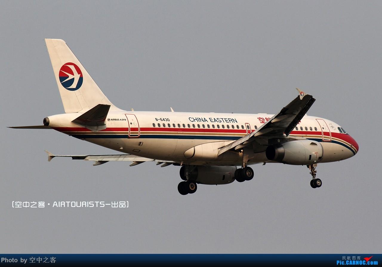 Re:[原创][空中之客]新桥15头拍个绿鸟啥的...... AIRBUS A319-100 B-6430 合肥新桥国际机场