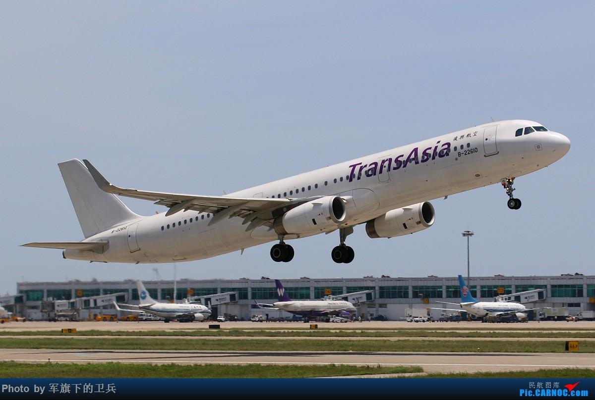 Re:[原创]FOC杂图若干 AIRBUS A321-200 B-22610 中国福州长乐国际机场