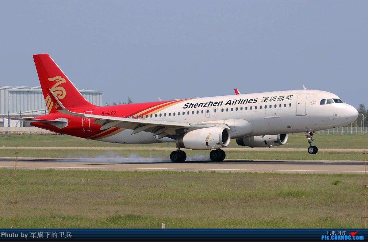 Re:[原创]FOC杂图若干 AIRBUS A320-200 B-1602 中国福州长乐国际机场