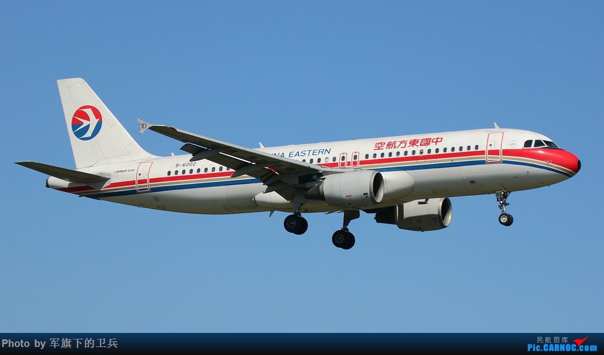 Re:FOC杂图若干 AIRBUS A320-200 B-6002 中国福州长乐国际机场