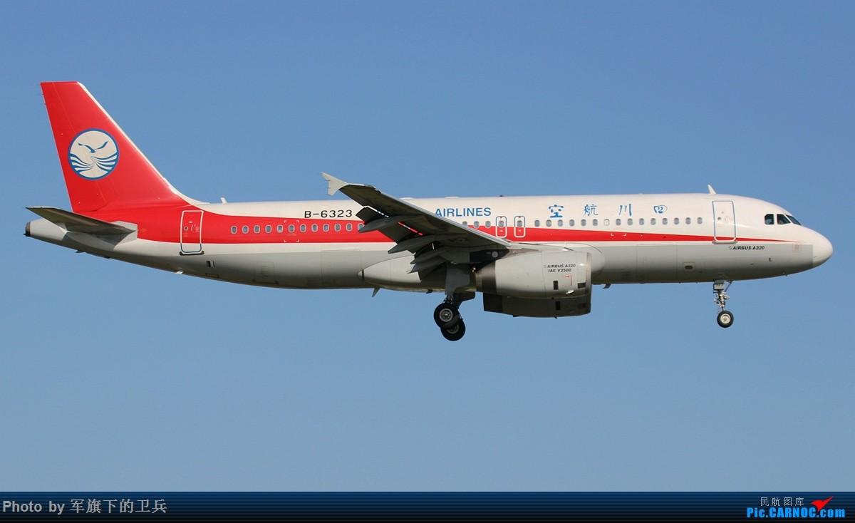 Re:[原创]FOC杂图若干 AIRBUS A320-200 B-6323 中国福州长乐国际机场
