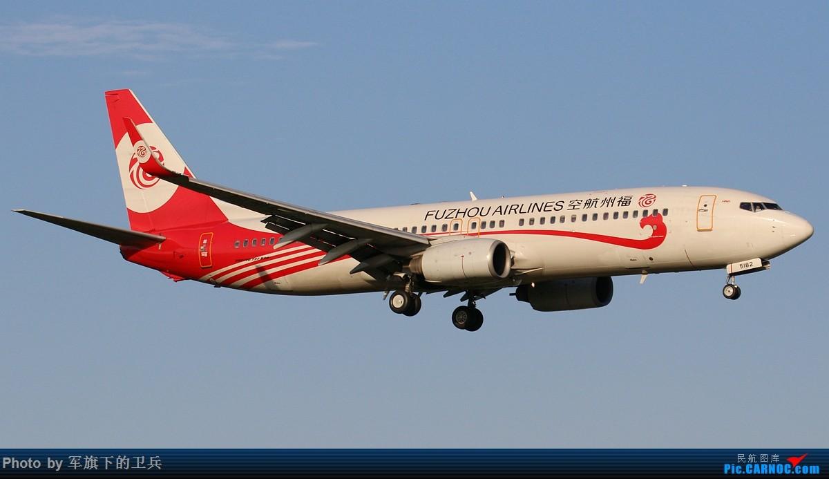Re:[原创]FOC杂图若干 BOEING 737-800 B-5182 中国福州长乐国际机场
