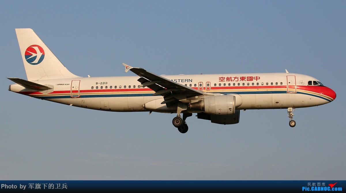 Re:[原创]FOC杂图若干 AIRBUS A320-200 B-2213 中国福州长乐国际机场