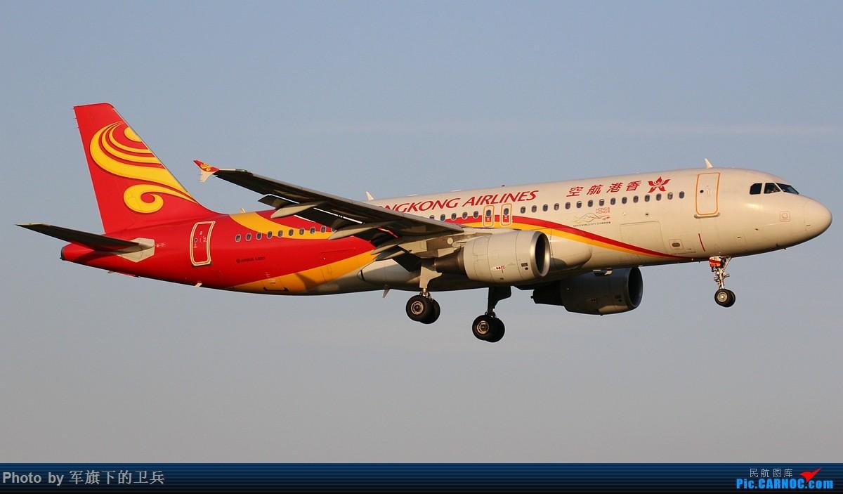 Re:[原创]FOC杂图若干 AIRBUS A320-200 B-LPI 中国福州长乐国际机场