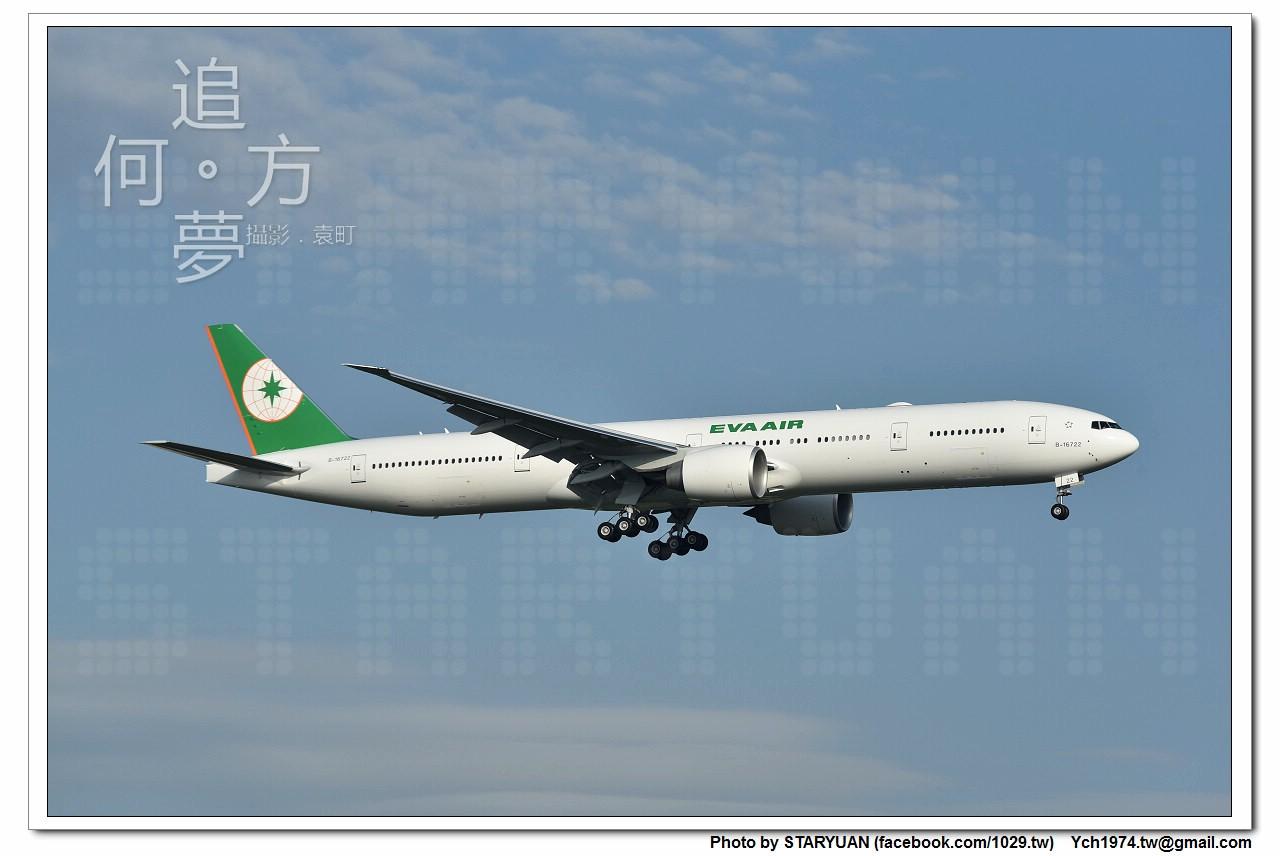 EVA AIR 唯一全白圖裝777W新機飛返台灣 BOEING 777-300ER B-16722 中国台北桃园国际机场