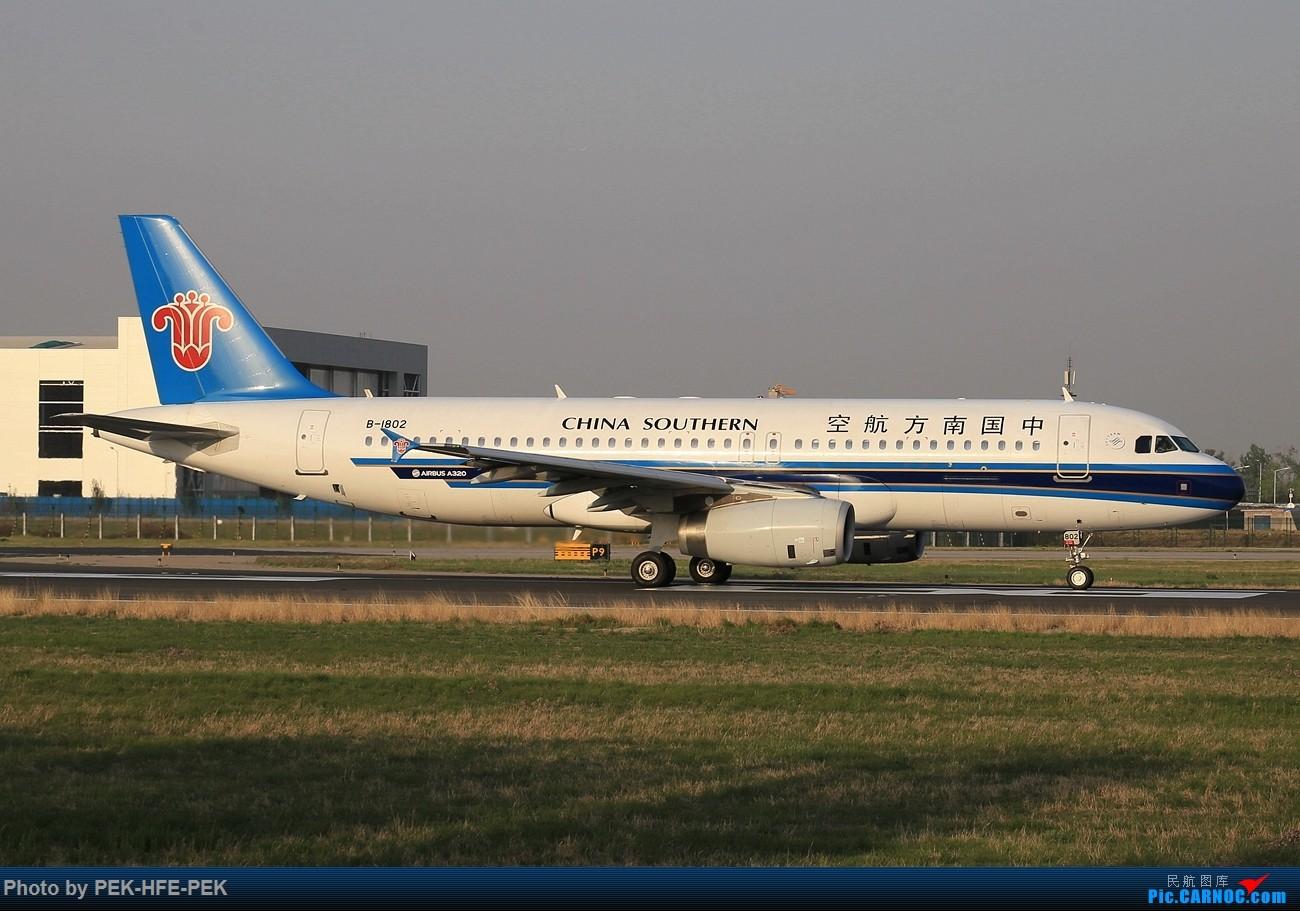 Re:[原创][AutumnKwok]西跑18R向南运行~埃塞788,东航77W,五粮液等 AIRBUS A320-200 B-1802 pek