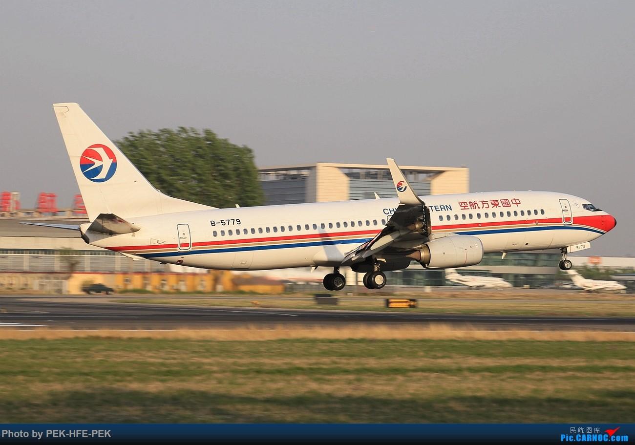 Re:[原创][AutumnKwok]西跑18R向南运行~埃塞788,东航77W,五粮液等 BOEING 737-800 B-5779 pek