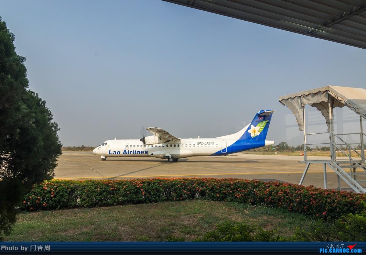 Re:[原创]人在寮国四月天(下) PKZ-VTE 再逢老航ATR-72 ATR-72 RDPL-34175 老挝巴色机场