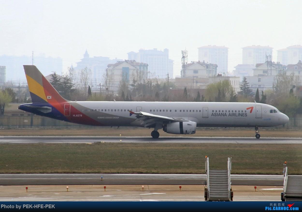 Re:[原创]【AutumnKwok】严重拖延症。。。四月青岛行拍机成果外加来回程的一些图。解决了不少以前没拍过的货~ AIRBUS A321 HL8279 TAO
