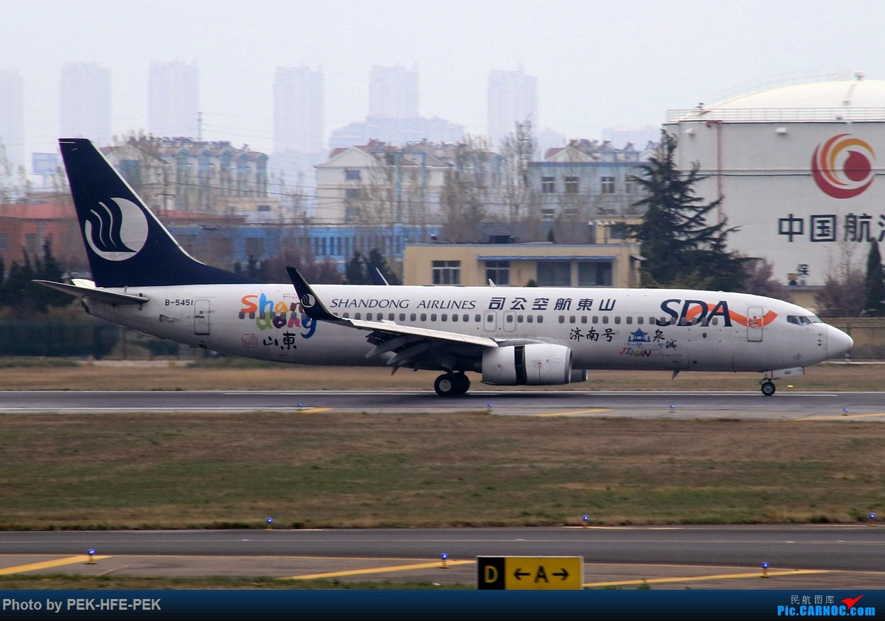 Re:[原创]【AutumnKwok】严重拖延症。。。四月青岛行拍机成果外加来回程的一些图。解决了不少以前没拍过的货~ BOEING 737-800 B-5451 TAO