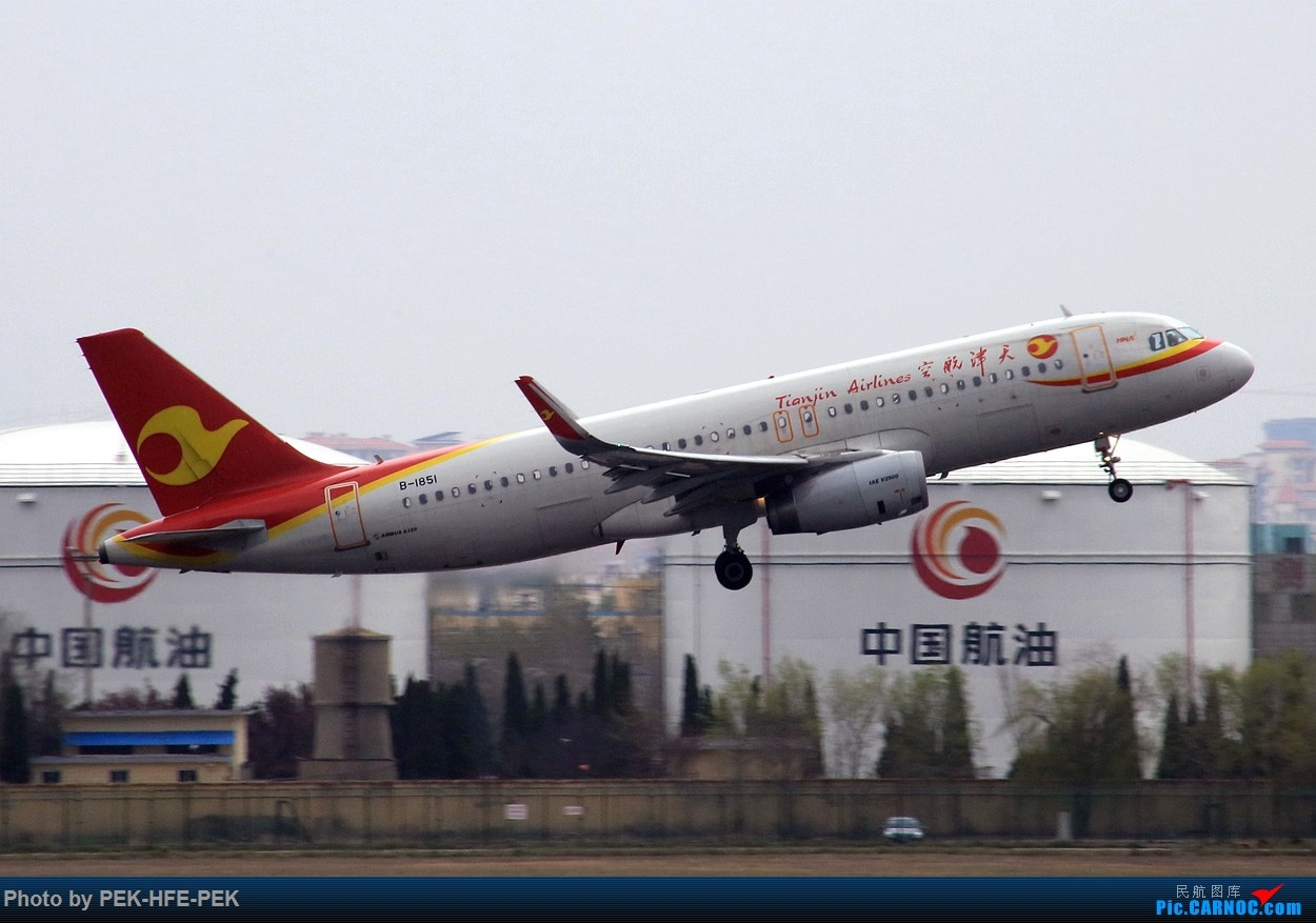 Re:[原创]【AutumnKwok】严重拖延症。。。四月青岛行拍机成果外加来回程的一些图。解决了不少以前没拍过的货~ AIRBUS A320-200 B-1851 TAO