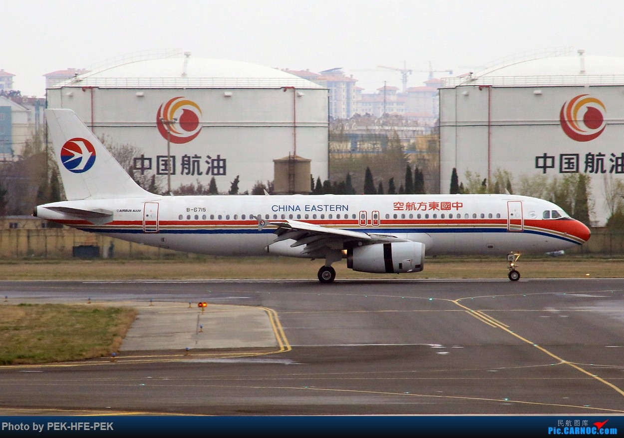 Re:[原创]【AutumnKwok】严重拖延症。。。四月青岛行拍机成果外加来回程的一些图。解决了不少以前没拍过的货~ AIRBUS A320-200 B-6715 TAO