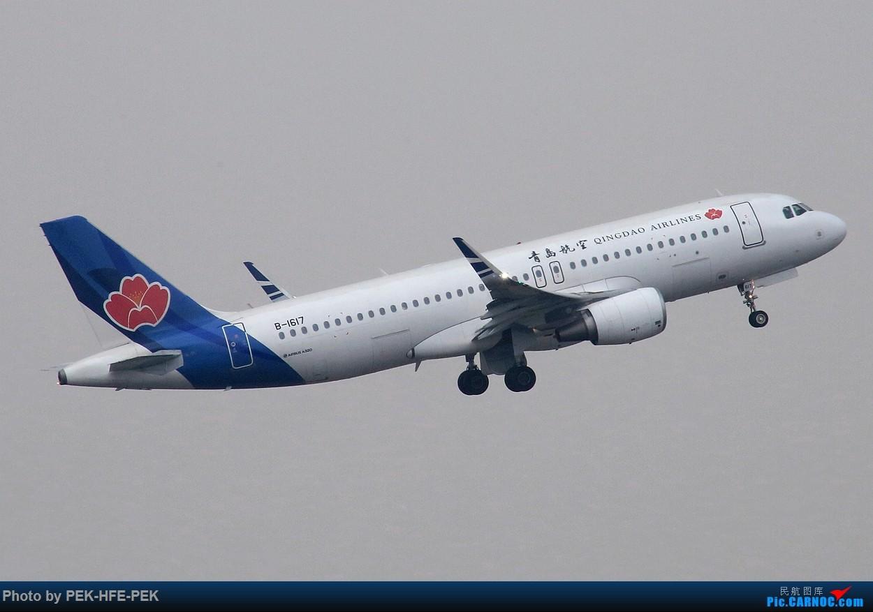Re:[原创]【AutumnKwok】严重拖延症。。。四月青岛行拍机成果外加来回程的一些图。解决了不少以前没拍过的货~ AIRBUS A320-200 B-1617 TAO