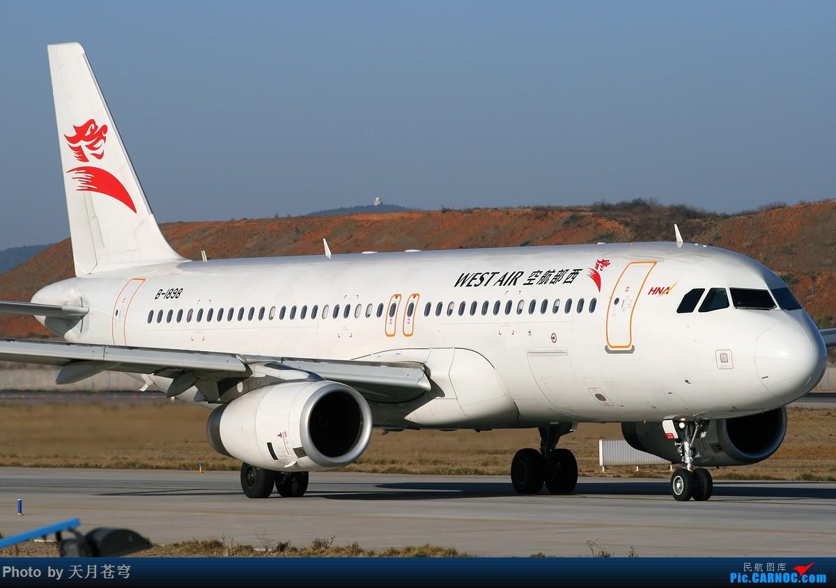 [原创]【昆明飞友会】惭愧啊,只能发点老图了,长水好久没去了 AIRBUS A320-200 B-1898 中国昆明长水国际机场