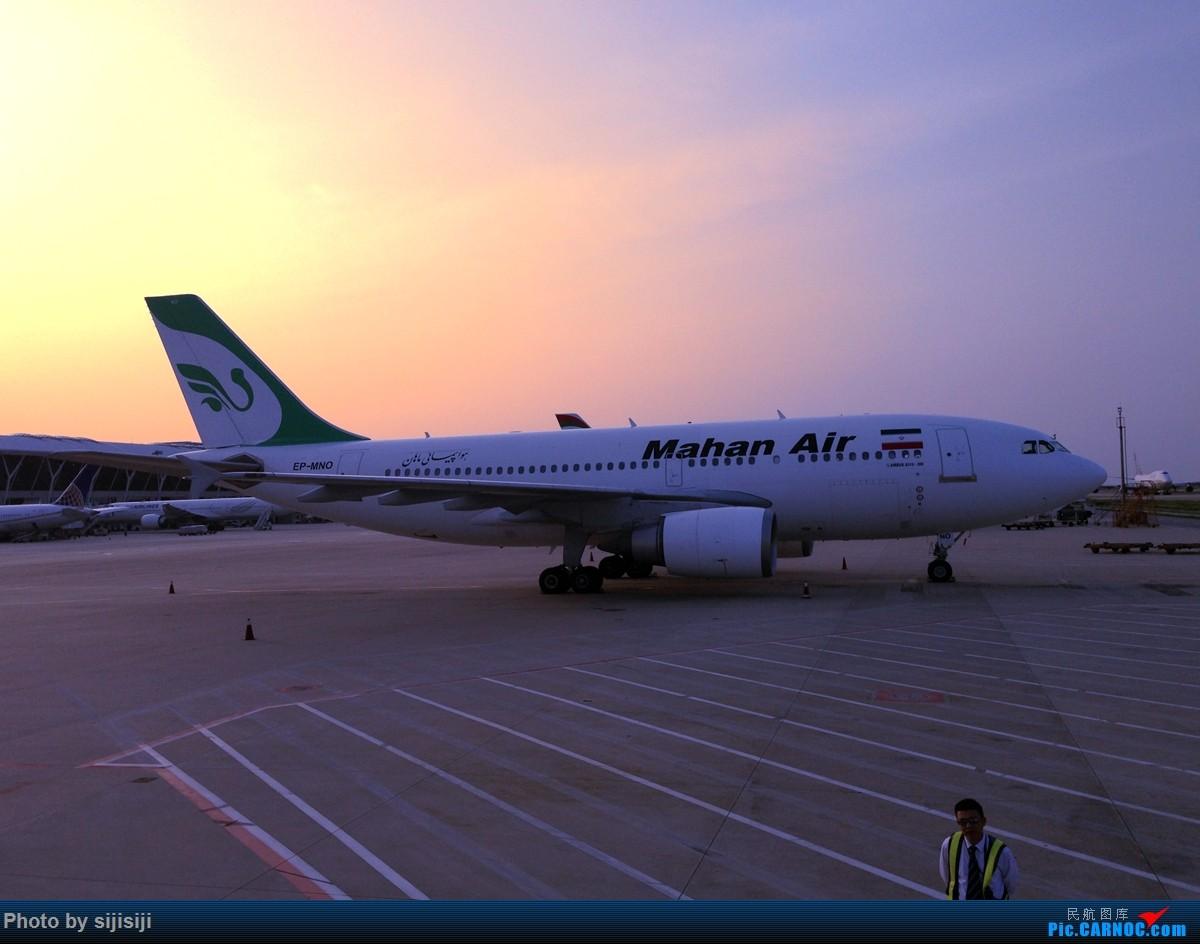 [原创]【NNG飞友】做次一图党,去年在PVG拍到的Mahan Air A310 AIRBUS A310 EP-MNO PVG