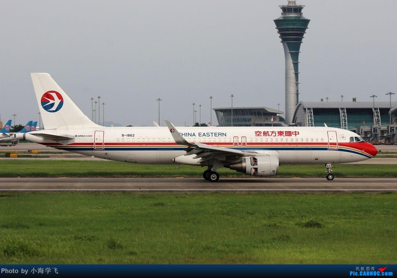 Re:[原创]2015.6.3 白云土堆拍机 AIRBUS A320-200 B-1862 中国广州白云国际机场