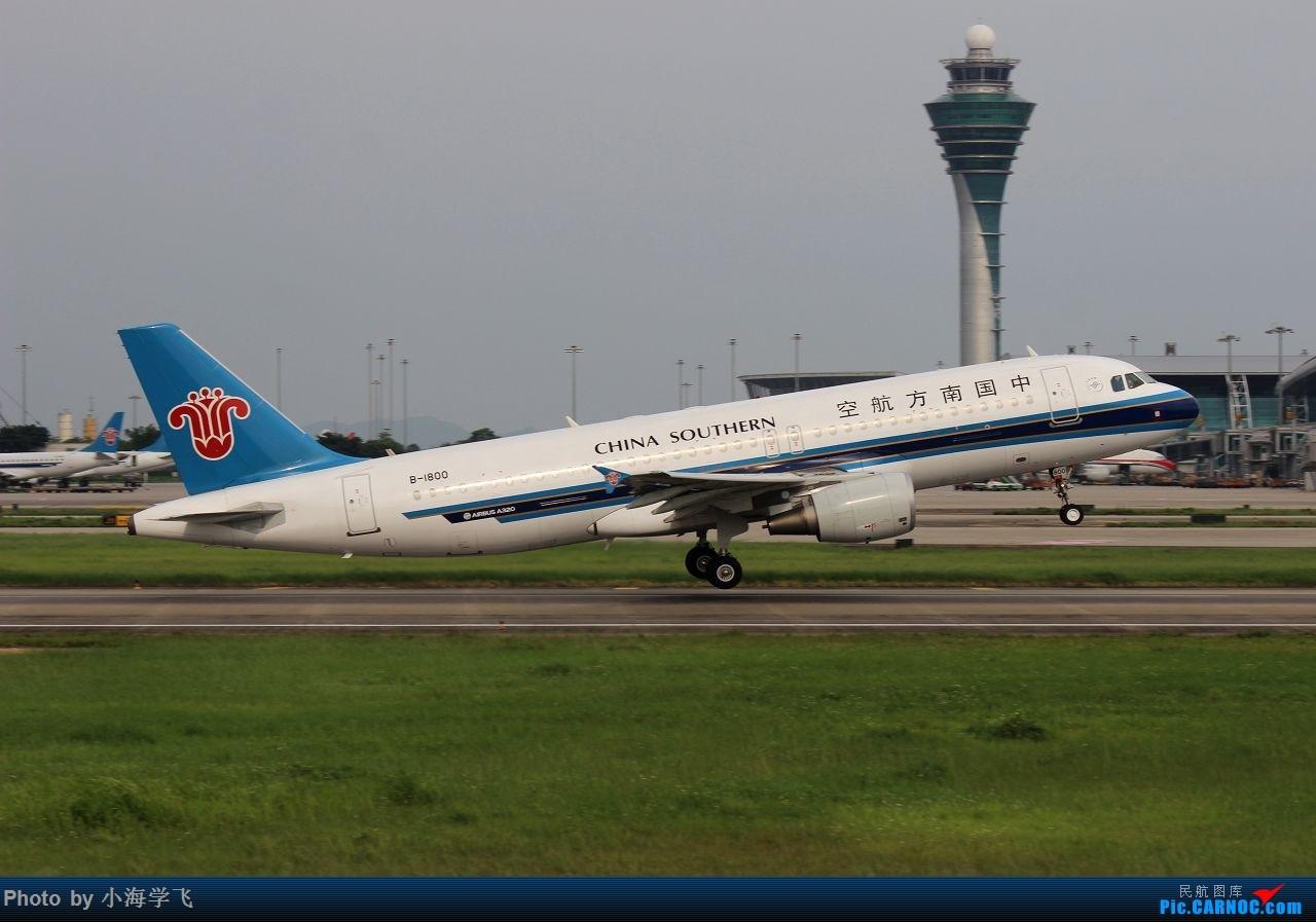 Re:[原创]2015.6.3 白云土堆拍机 AIRBUS A320-200 B-1800 中国广州白云国际机场