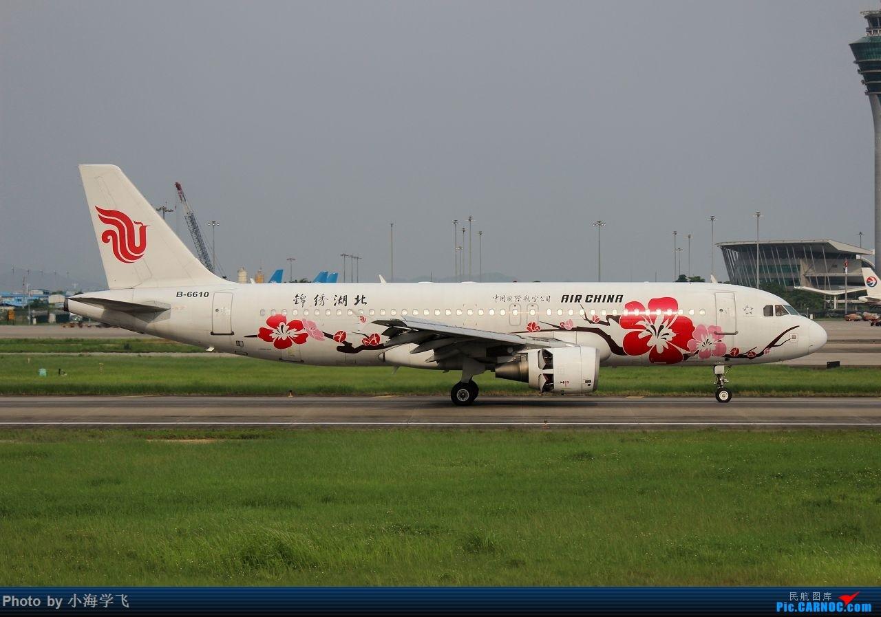 Re:[原创]2015.6.3 白云土堆拍机 AIRBUS A320-200 B-6610 中国广州白云国际机场
