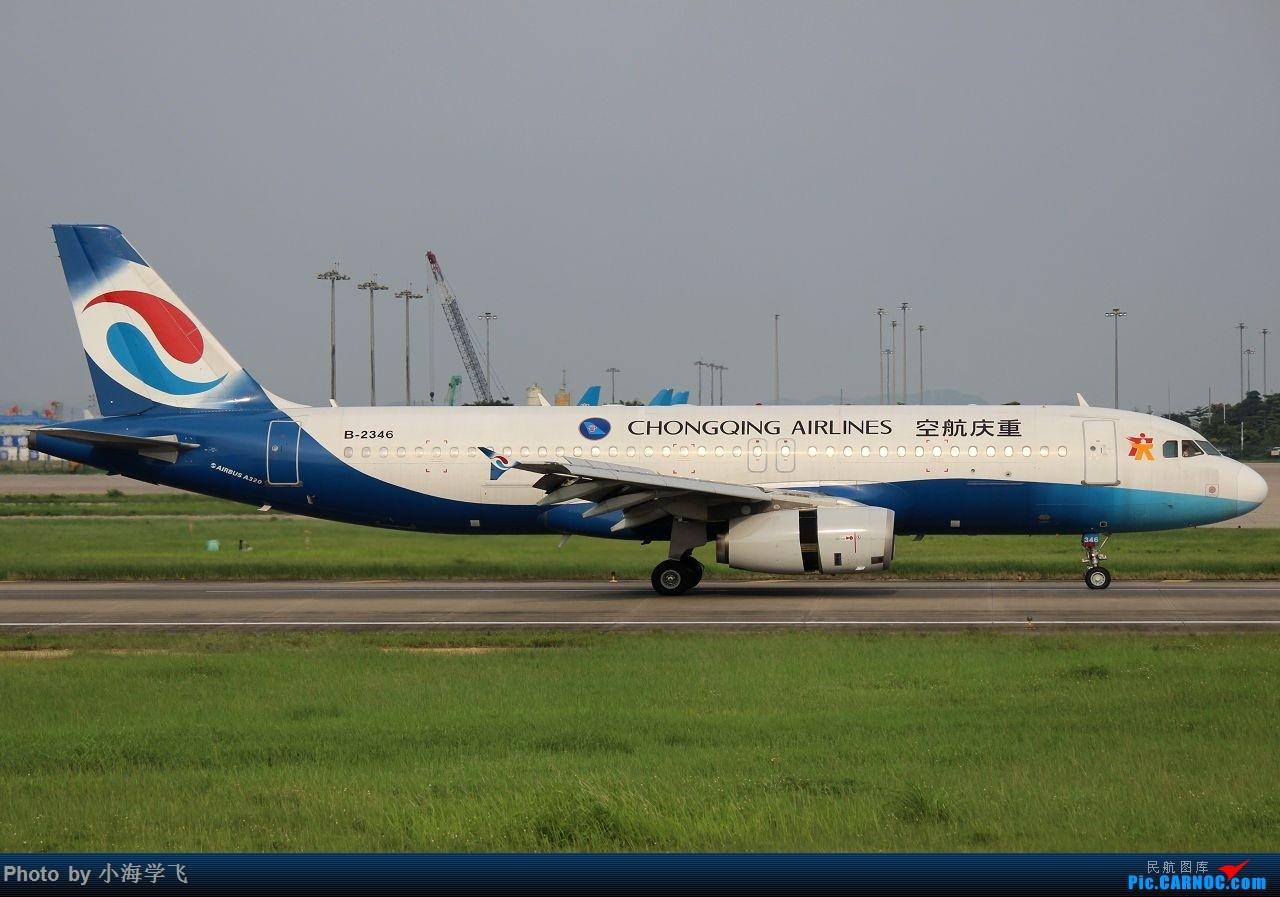 Re:[原创]2015.6.3 白云土堆拍机 AIRBUS A320-200 B-2346 中国广州白云国际机场