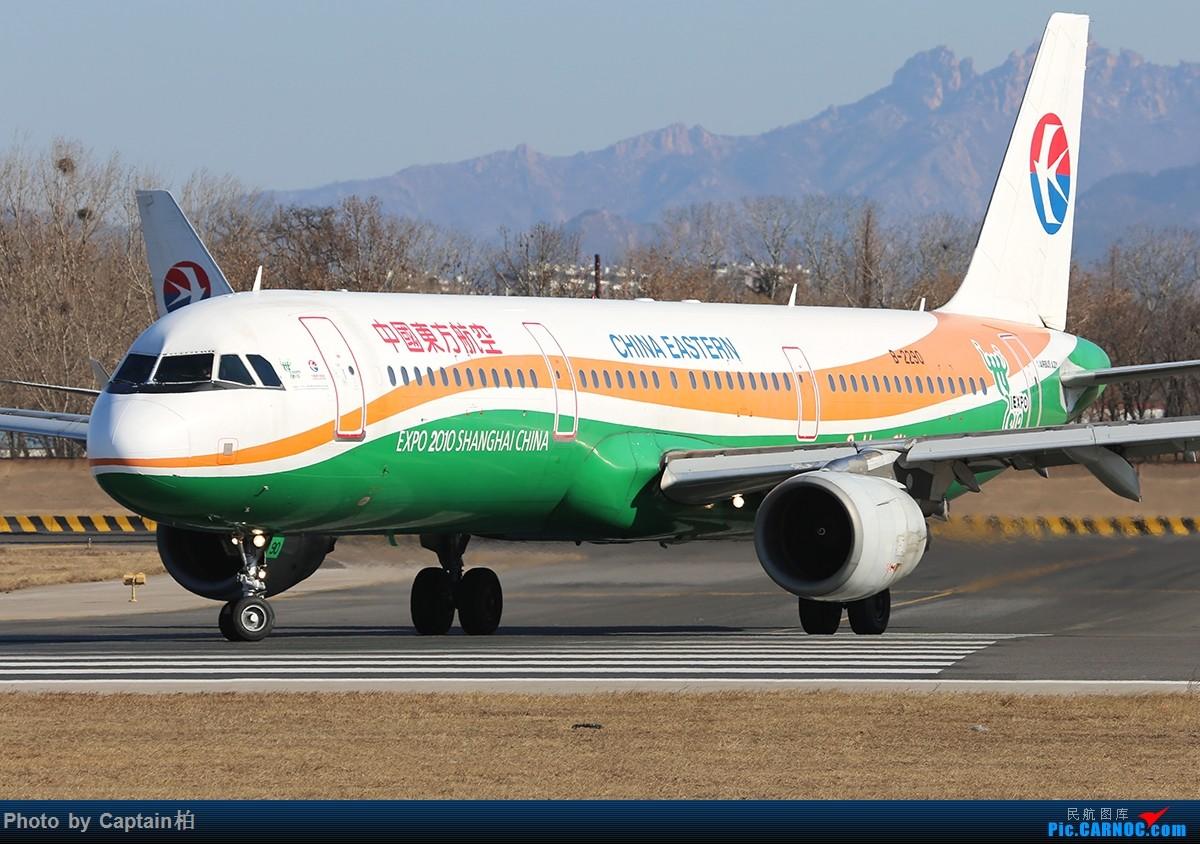 Re:[原创]在青岛 AIRBUS A321-200 B-2290 中国青岛流亭国际机场