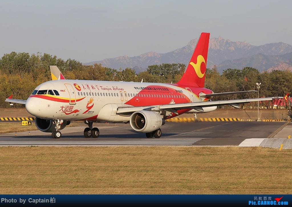 Re:[原创]在青岛 AIRBUS A320-200 B-6865 中国青岛流亭国际机场