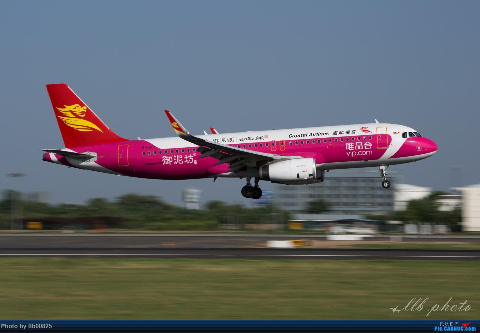Re:[原创]XIY雨过天晴 AIRBUS A320-200 B-1621 中国西安咸阳国际机场