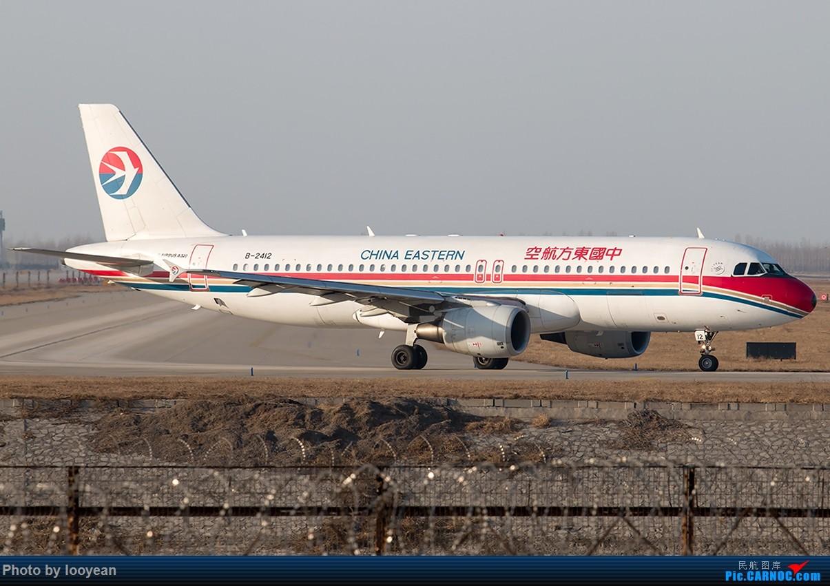 Re:[原创]杂图存货一组 AIRBUS A320-200 B-2412 中国石家庄正定国际机场