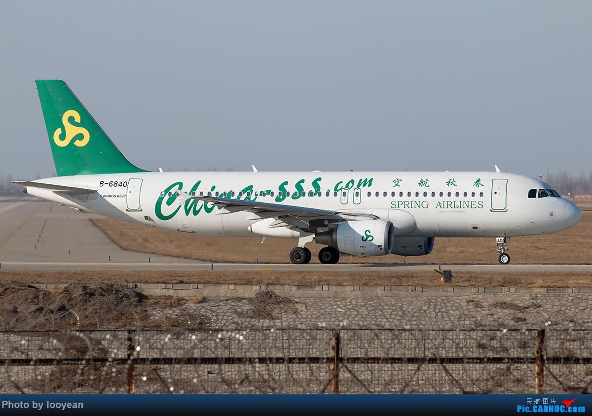 Re:[原创]杂图存货一组 AIRBUS A320-200 B-6840 中国石家庄正定国际机场