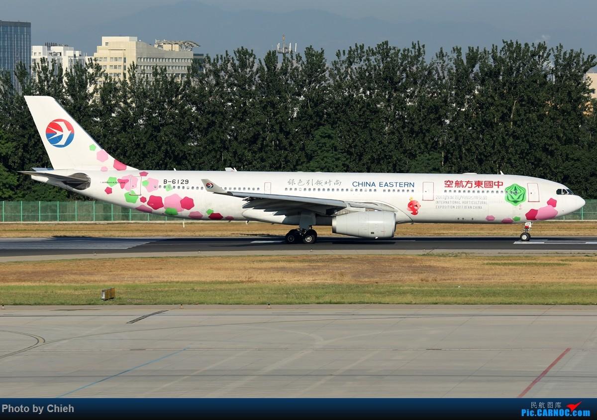 Re:[原创]【凉水拍机札记】2015-06-08,PEK晨图一组~收了个艾提哈德卡狗 AIRBUS A330-300 B-6129 中国北京首都国际机场