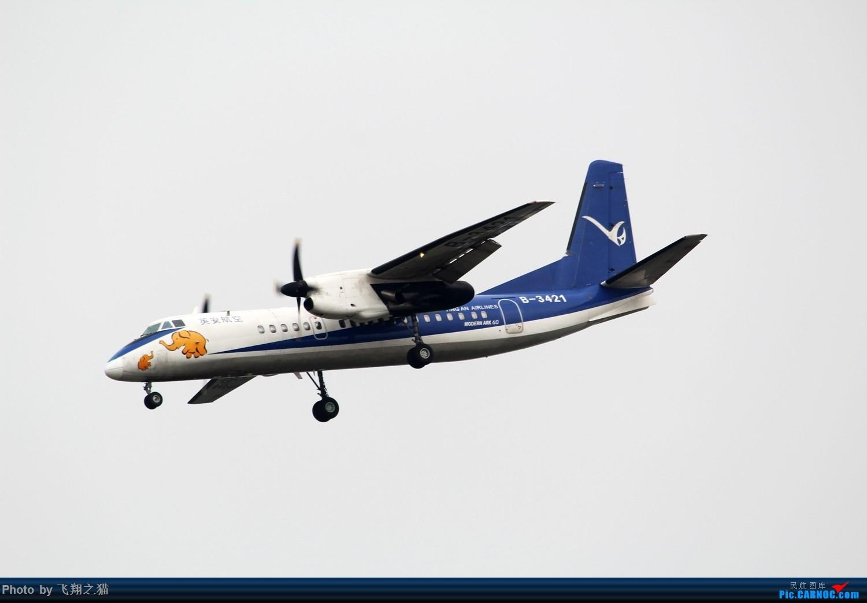 [原创]CKG拍机(东航新华网彩绘终于拍到了) 新舟60 B-3421 重庆江北国际机场