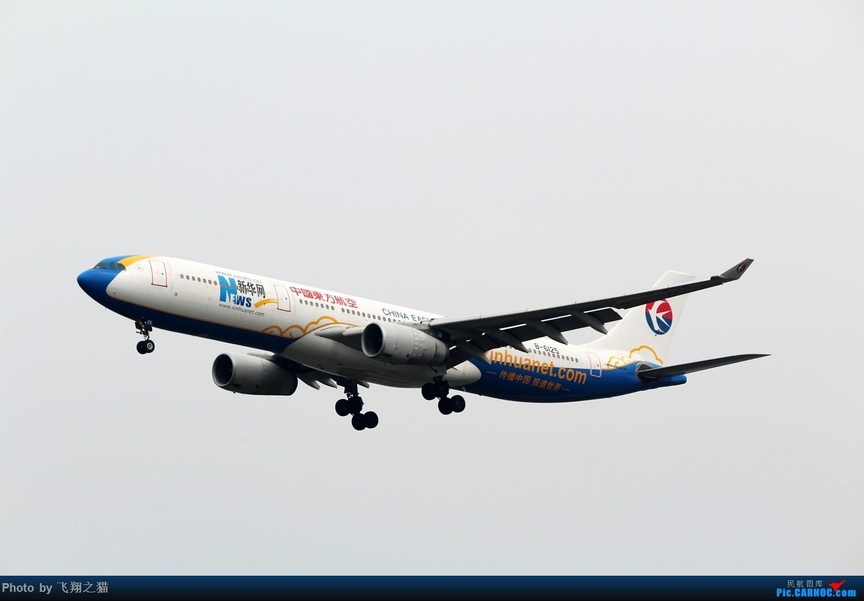 Re:[原创]CKG拍机(东航新华网彩绘终于拍到了) AIRBUS A330-300 B-6125 重庆江北国际机场