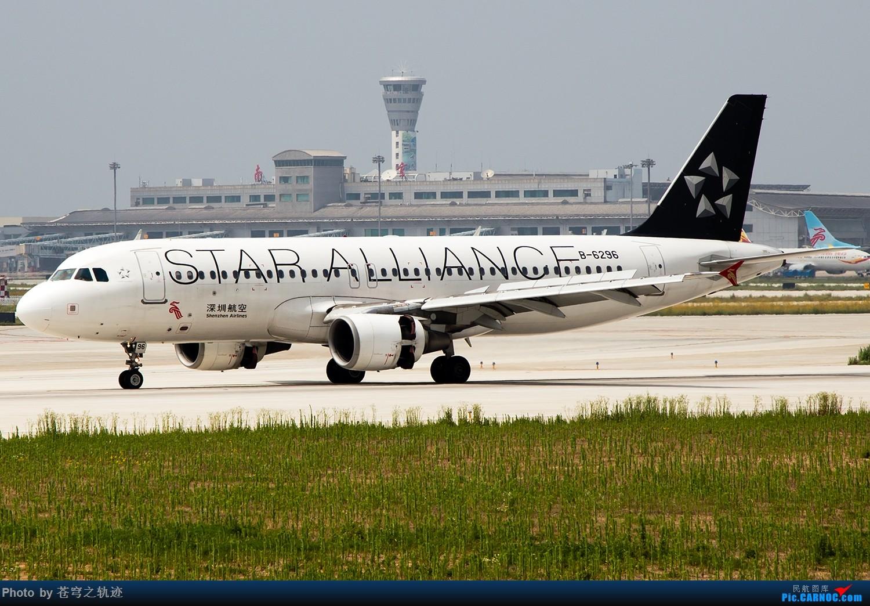 Re:[原创][NKG]这里只有两架星星会光顾 运气爆棚都来了 AIRBUS A320-200 B-6296 中国南京禄口国际机场