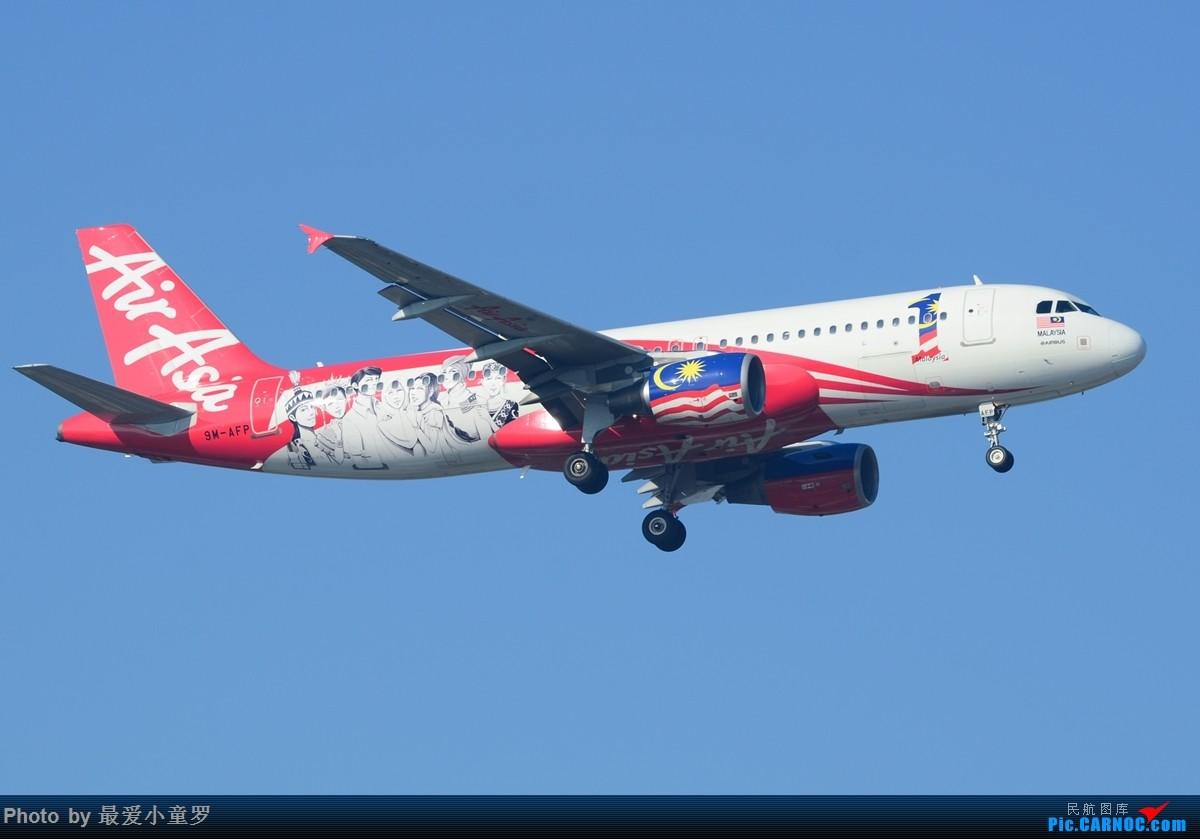 [原创]去年考英语六级偷懒,在广州白云机场拍机 AIRBUS A320-200 9M-AFP