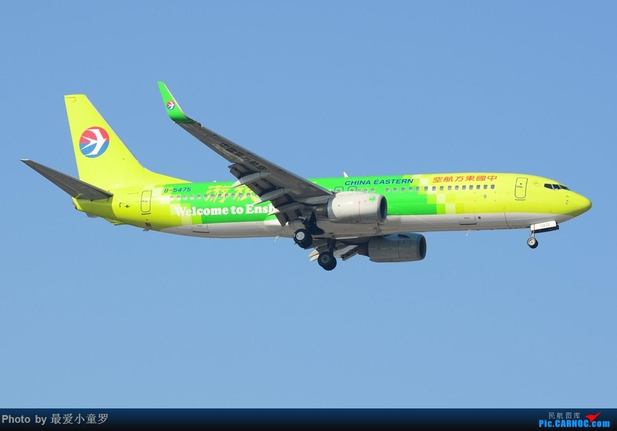 Re:[原创]去年考英语六级偷懒,在广州白云机场拍机 BOEING 737-800 B-5475 中国广州白云国际机场