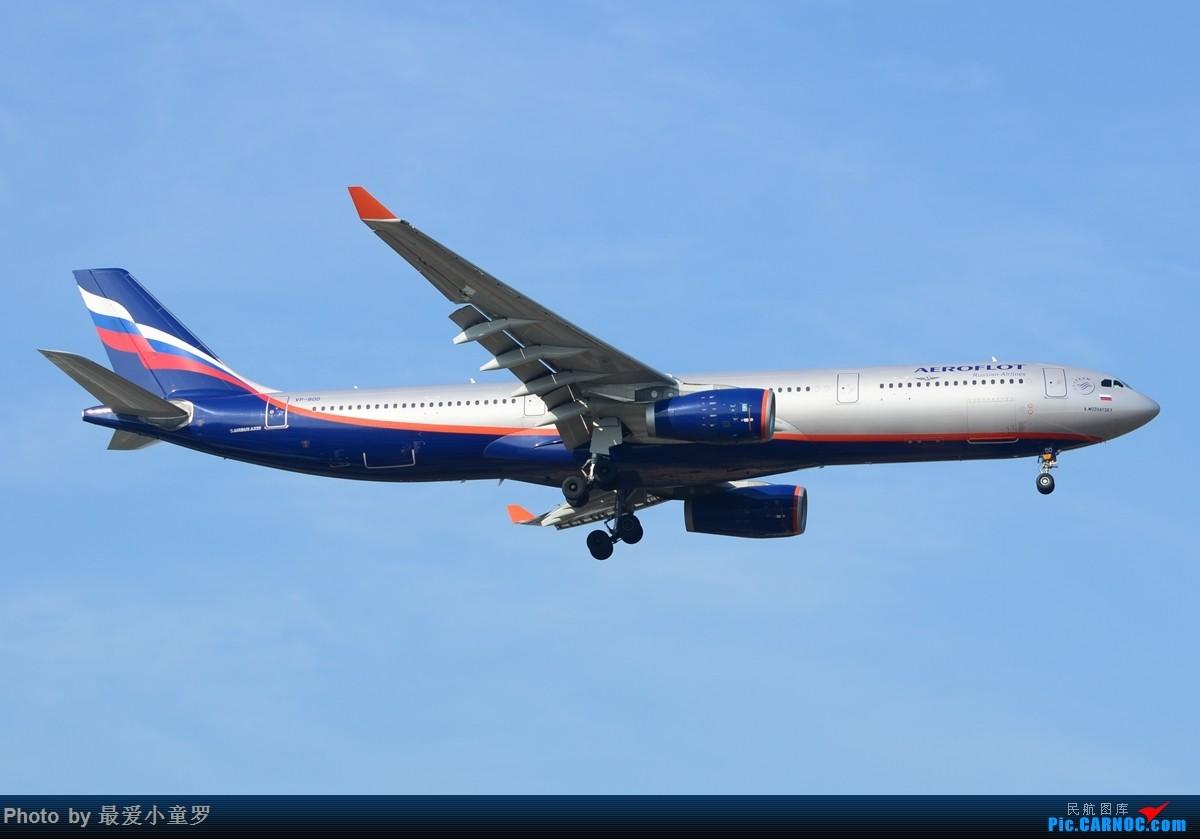 Re:[原创]去年考英语六级偷懒,在广州白云机场拍机 AIRBUS A330-300 VP-BOD