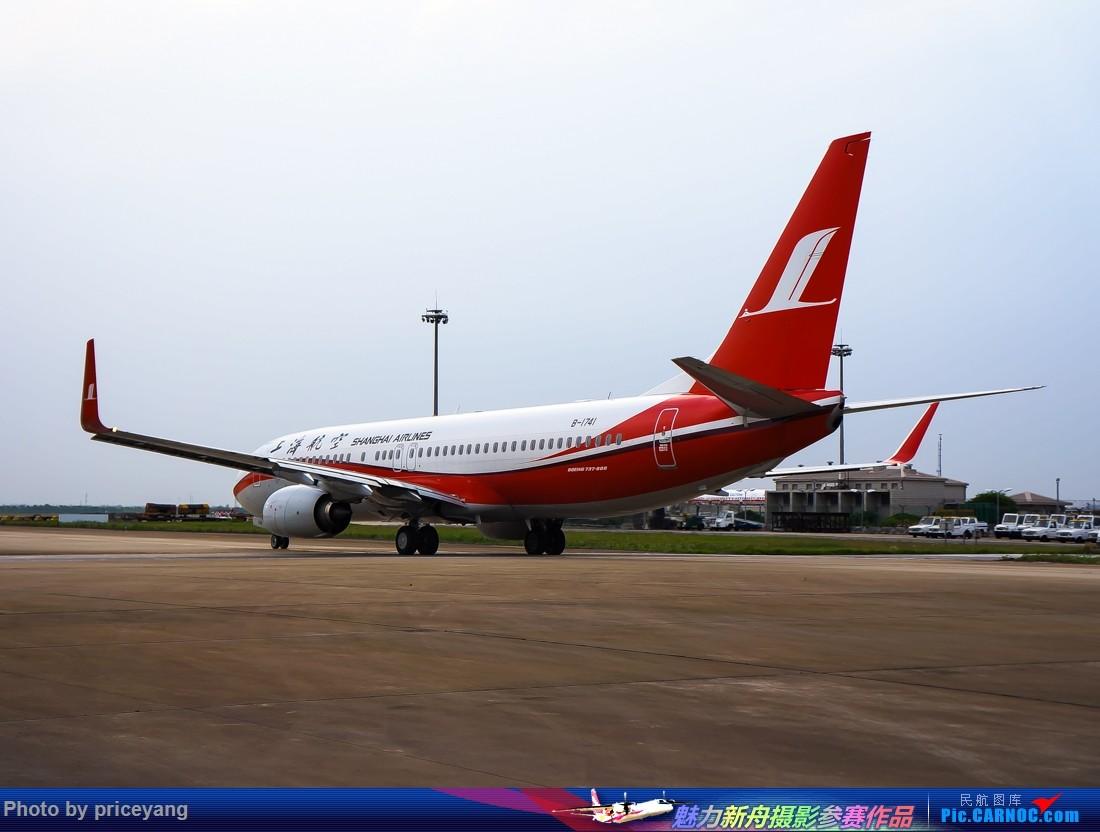 Re:[原创]浦东内场一组,各种好货,各种重口味√ BOEING 737-800 B-1741 中国上海浦东国际机场