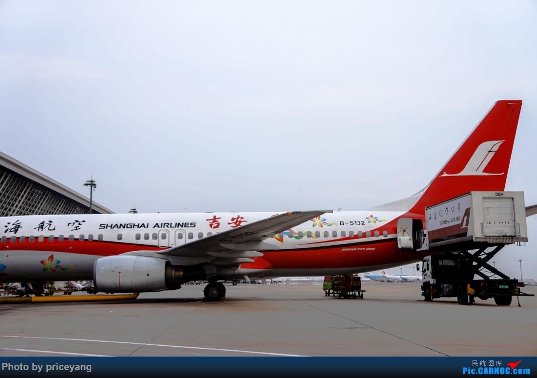 Re:[原创]浦东内场一组,各种好货,各种重口味√ BOEING 737-800 B-5132 中国上海浦东国际机场