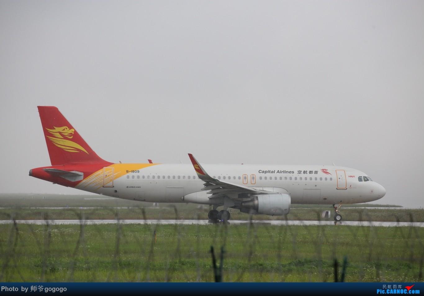 Re:[原创]雨天CKG处子行。 AIRBUS A320-200 B-1809 重庆江北国际机场
