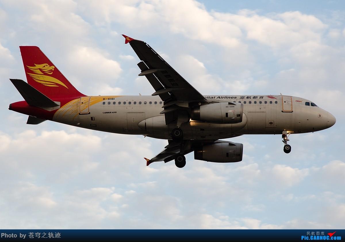Re:[原创]黄昏拍的 只能剪出四张PP啦 AIRBUS A319-100 B-6181 中国南京禄口国际机场