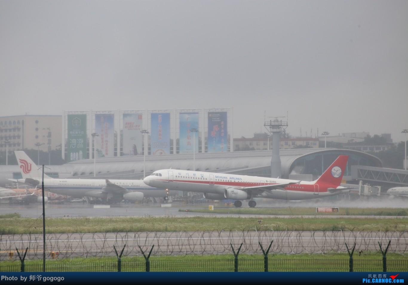 Re:[原创]雨天CKG处子行。 AIRBUS A321-100 B-2293 重庆江北国际机场