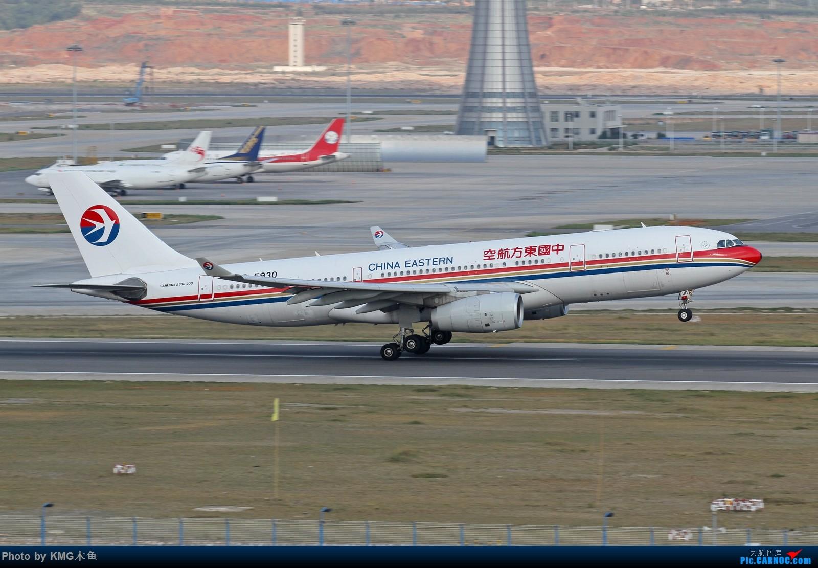 Re:[原创]【KMG】【昆明长水国际机场的东航330】东航云南高颜值的330,1600大图欣赏 AIRBUS A330-200 B-5930 中国昆明长水国际机场