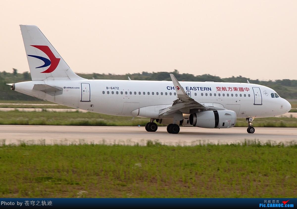 Re:[原创]NKG黄昏n张 AIRBUS A319-100 B-6472 中国南京禄口国际机场
