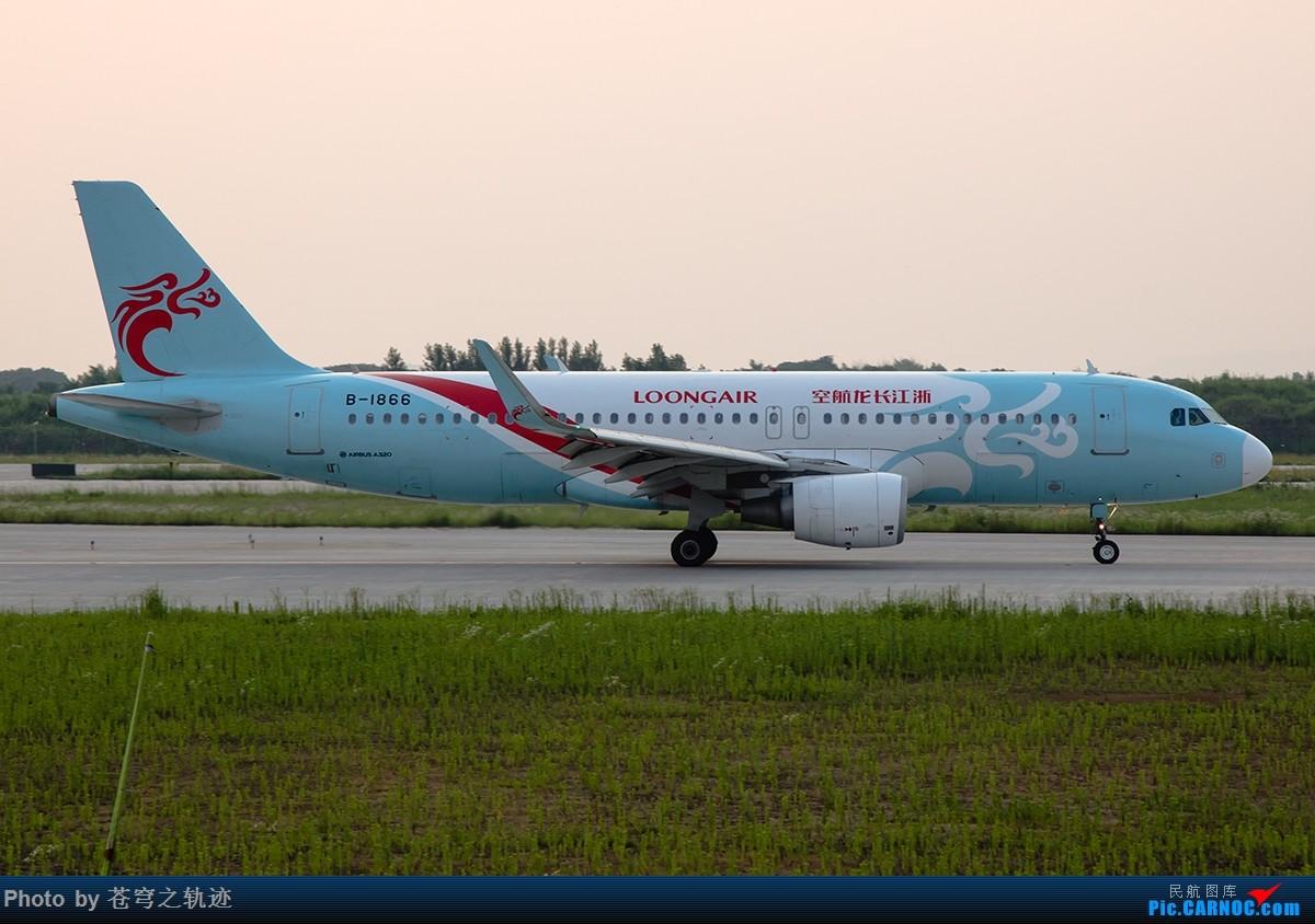 Re:[原创]NKG黄昏n张 AIRBUS A320-200 B-1866 中国南京禄口国际机场