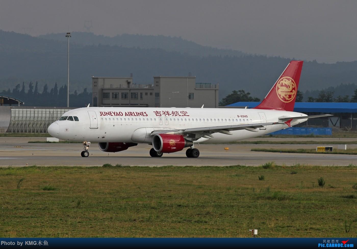 Re:[原创]【KMG】【端午节上午昆明长水国际机场拍机】拍机还能遇到玩拉力车的人,真心高手呀! AIRBUS A320-200 B-6949 中国昆明长水国际机场