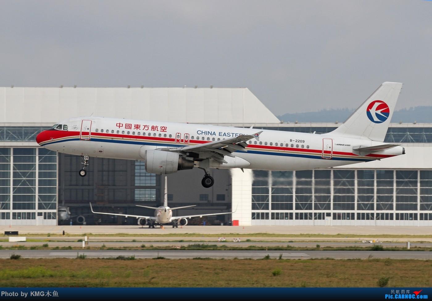 Re:[原创]【KMG】【端午节上午昆明长水国际机场拍机】拍机还能遇到玩拉力车的人,真心高手呀! AIRBUS A320-200 B-2209 中国昆明长水国际机场