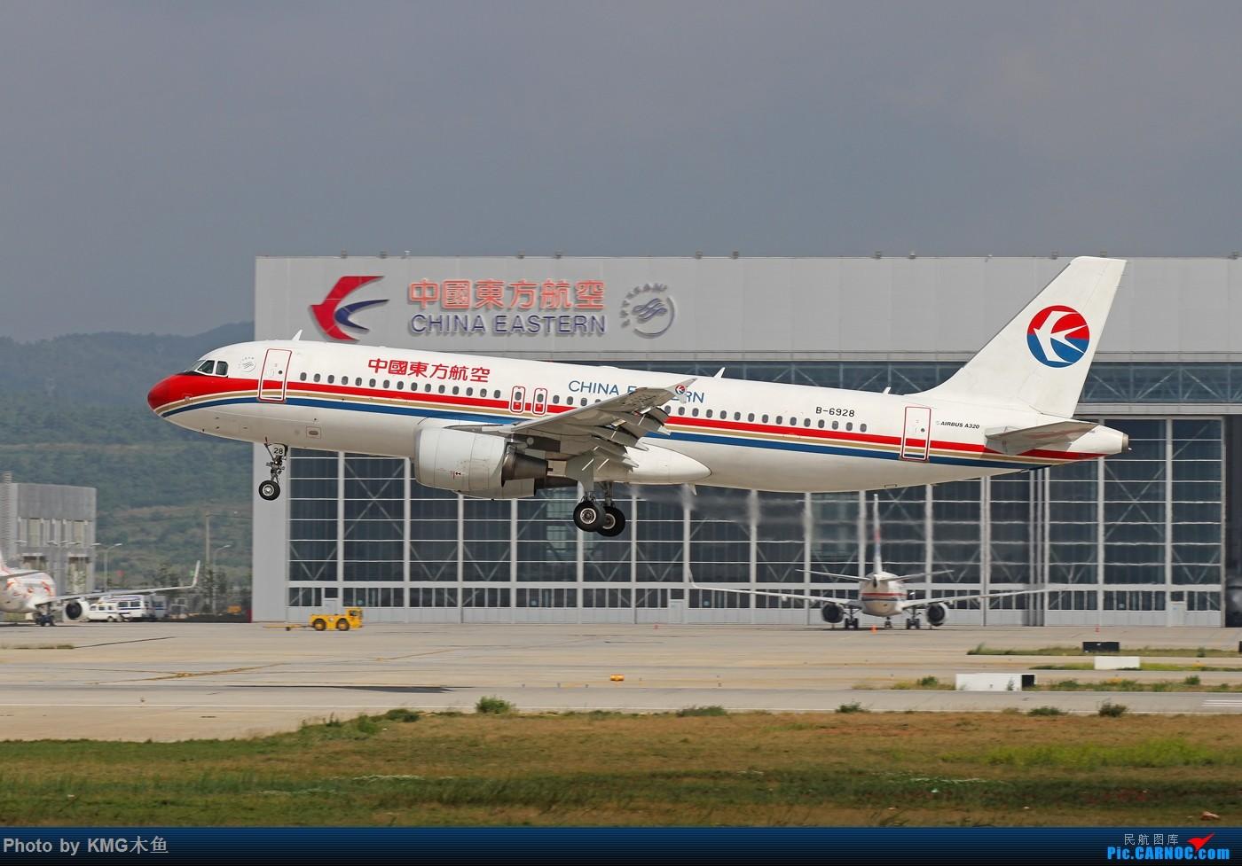 Re:[原创]【KMG】【端午节上午昆明长水国际机场拍机】拍机还能遇到玩拉力车的人,真心高手呀! AIRBUS A320-200 B-6928 中国昆明长水国际机场