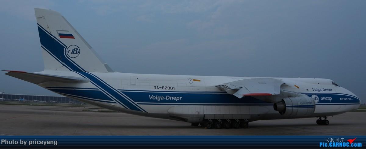 Re:[原创]浦东机场内场图 MD-11 B748 AN-124 各种停场的767 还有6055! ANTONOV AN-124 RA82081 中国上海浦东国际机场